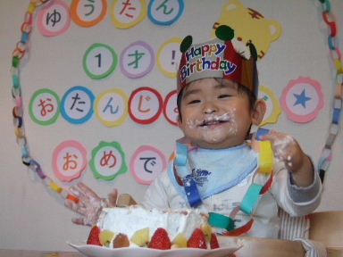 2009_0517祐たん1歳 誕生日Part20086.JPG
